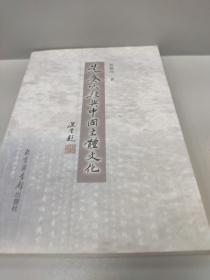 先秦六经与中国主体文化