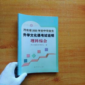 河北省2020年初中毕业生升学文化课考试说明   理科综合 【内页干净】