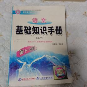 语文基础知识手册:高中语文(第十一次修订)2006年一版一印