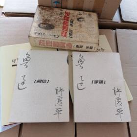 兩地書真跡【原信 手稿】(兩冊全,帶函套,印數僅3000冊)