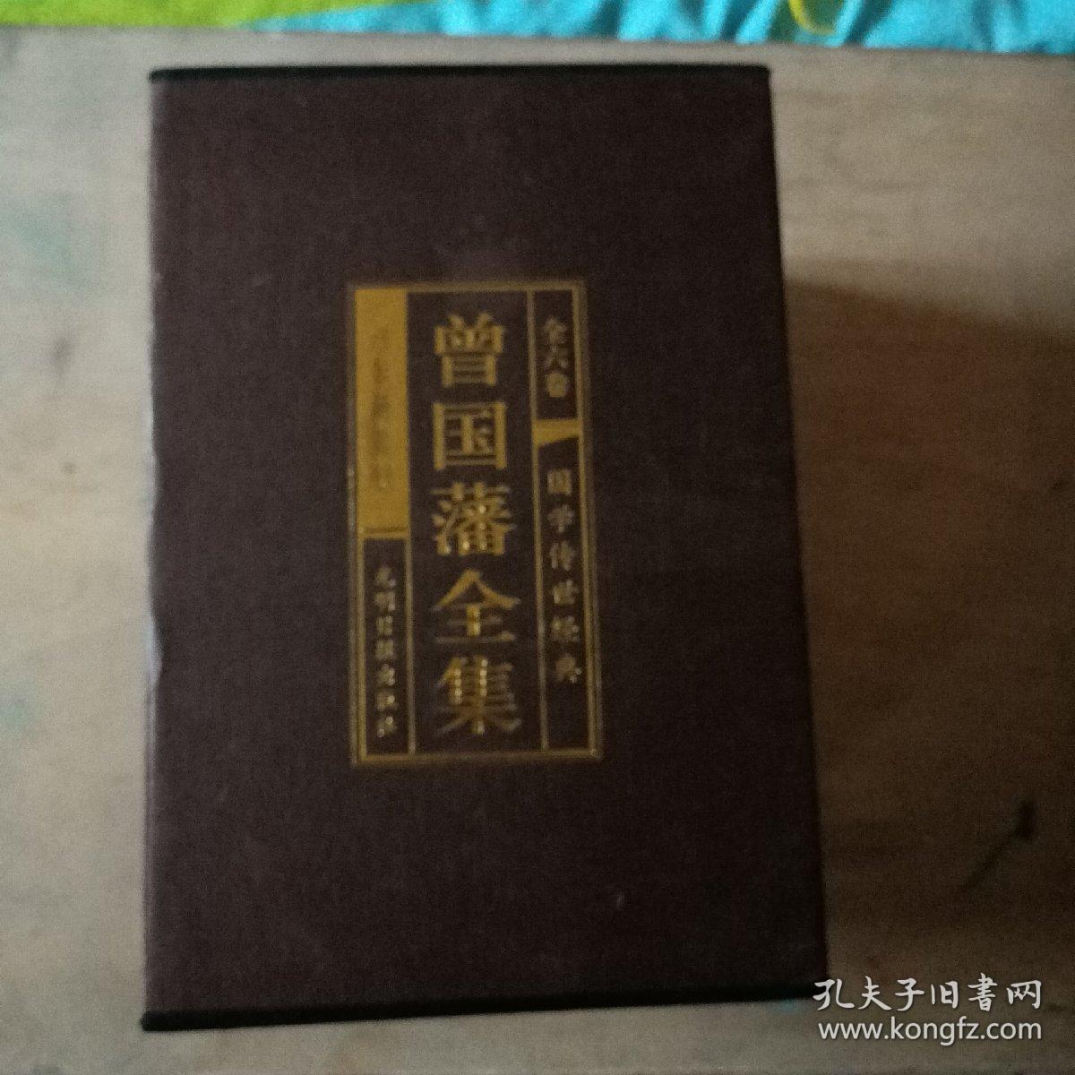 曾国藩全集(6全)