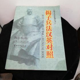 揭子兵法 : 汉英对照