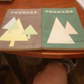 中学议论文读本