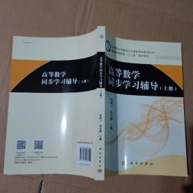 高等数学同步学习辅导(上册)