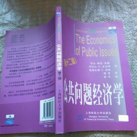 公共问题经济学(第十二版) 实物拍图 现货 无勾画