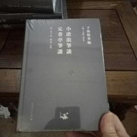子海精华编:小沧浪笔谈、定香亭笔谈