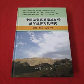 中国及邻区重要成矿带成矿规律对比研究【精装本】