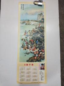 1979年挂历单张【长76*26】