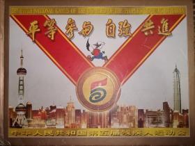 中华人民共和国第五届残疾人运动会 纪念封 纪念册 上海集邮总公司 如图所示 纪念封13枚 明信片6枚 二手物品 售出后不退不换