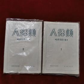 1985年《人体美:世界名画小辑》(第1辑8张全和第2辑7张缺1张)张望 编,延边人民出版社 出版