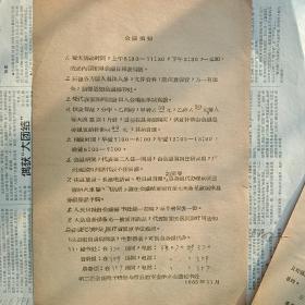 1965年第二届全国电子线路与信息论专业学术会议须知(广州羊城宾馆会议资料)1份3式