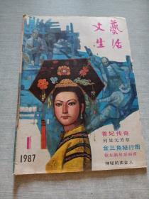 文艺生活1987  1