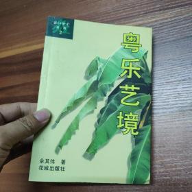 粤乐艺境-签名本