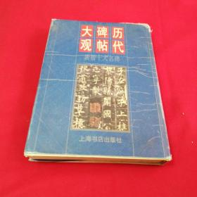 历代碑帖大观【唐楷十大名碑】1998年5月一版一印 仅印4000册大16开精装本有护封