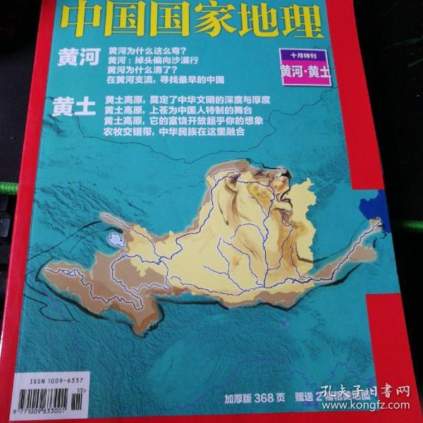 中国国家地理(十月特刊,黄河,黄土)