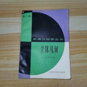数理化自学丛书第二版:立体几何