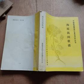 中国歌谣集成宁夏卷资料丛书,海原民间歌谣