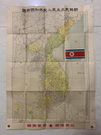 老地图:1951年再版:朝鲜民主主义人民共和国新图(抗美援朝 保家卫国)