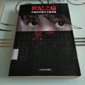 世纪之痛:中国农村留守儿童调查