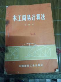 木工简易计算法。李瑞环。中国建工社。