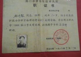 职称证书(荆门市乡村卫生技术人员)