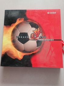 记录难忘征程圆梦世界杯中国联通长途电话纪念卡8张50元的纪念卡