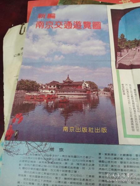 新编南京交通游览图