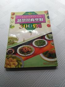 肉类菜肴烹制300例