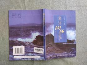 海洋固体矿产有水印