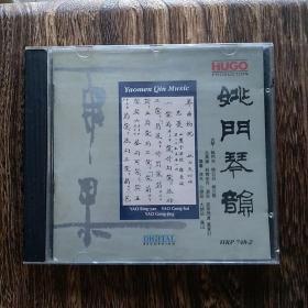 姚门琴韵 一 姚丙炎、姚公白、姚公敏古琴  (古琴独奏。雨果原版、首版激光唱片。HRP 748-2)