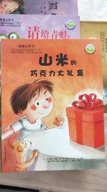暖暖心绘本(第2辑6本合售):山米的巧克力大礼盒,小兔当家,小贝弟的大梦想,……(第二辑六本)