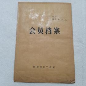 老资料 :1979年档案材料:河南省焦作市总工会入会申请书(相桂花)、有毛主席语录,有档案袋,