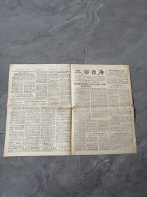 1955年8月26日《工商经济晚报》