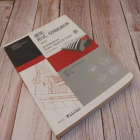 建筑:形式、空间和秩序(第4版 附光盘)(一版一印)
