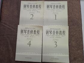 钢琴普修教程(1、2、3、4册)全4册合售