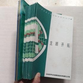 人寿保险专业化推销系列丛书 12本+平安北分衔接训练 6本合售
