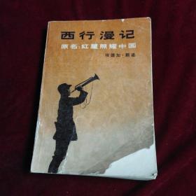 西行漫记  原名: 《红星照耀中国》