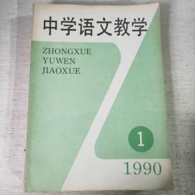 中学语文教学 1990 1-12 缺2 7 9