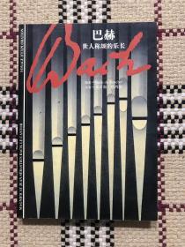 【包邮】巴赫:世人称颂的乐长(上海译文一版一印,仅印7000) 品相自鉴