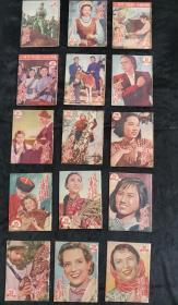 大众电影1951年第15-30期共15本合售