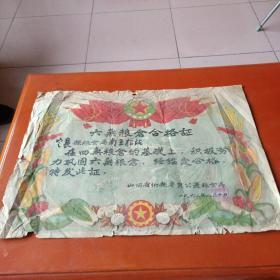 1962年山西省忻县专员公署粮食局颁发的六无粮仓合格证