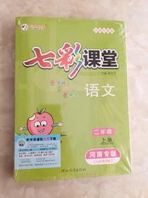 七彩课堂 语文 二年级 上册(河南专版)
