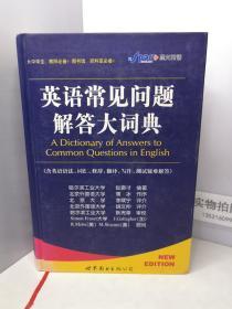 英语常见问题解答大词典(增订版)