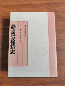 日藏中国古籍书志:静嘉堂秘籍志(上)