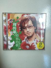 周传雄给你的歌CD+VCD