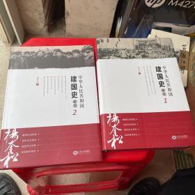 中华人民共和国建国史研究1.2两册