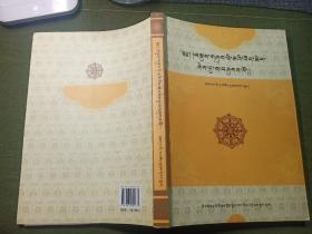 藏传佛教念诵大全 : 极乐愿文集 : 藏文