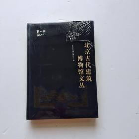 北京古代建筑博物馆文丛·第一辑·2014