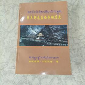 康区新龙益西寺历史(藏汉双语)