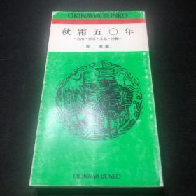 【日文版,作者签赠本】秋霜五O年(作者郭承敏,《毛泽东选集》日译本定稿人)